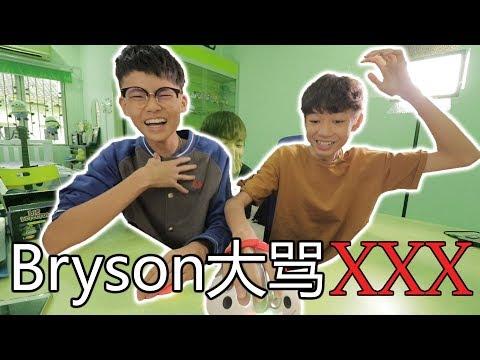 Xxx Mp4 Bryson大骂XXX,我当场笑翻!【互问扯谎挑战】 3gp Sex