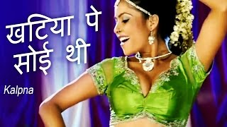 Bhojpuri Item Song - Khatiya Pe Soyee Thi | Kalpana Patowary | Lakhon Mein Ek Hamar Bhauji |