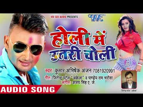2018 का सबसे हिट होली गीत - Kumar Abhishek Anjan - Holi Me Utari Choli - Bhojpuri Hit Holi Songs
