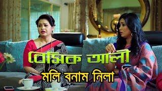 কমেডি সিরিজ বেসিক আলী ৩: মলি বনাম নীলা | Bangla Comedy Natok Basic Ali 3