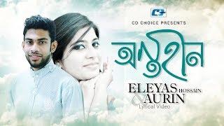Ontohin | Eleyas Hossain | Aurin | Official New Lyrical Video | Bangla Song