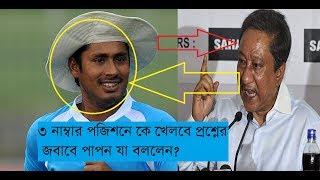 Mohammad আশরাফুল কি আর ফিরবে না, পাপনের কথা শুনলেই বুঝবেন.Bangladesh cricket news.sports news update