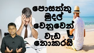 The  Rich Don't Work For Money - Sinhala Video