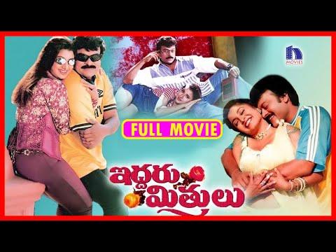 Xxx Mp4 Iddaru Mitrulu ఇద్దరు మిత్రులు Telugu Full Movie Chiranjeevi Ramya Krishna Sakshi Sivanand 3gp Sex
