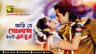 Ami Je Golap | আমি যে গোলাপ |  Omar Sani & Mousumi  | Bangla Movie Song