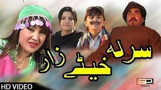 Pashto Comedy Drama 2017 | Sar La Kheti Zar - Ismail Shahid |Khurshed Jihan - Pashto Hd 1080 Drama