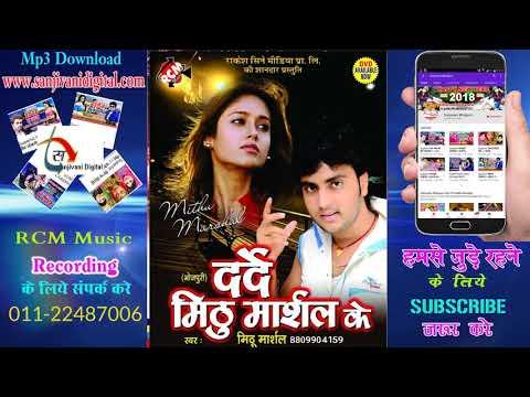 Xxx Mp4 2018 के सबसे दर्द भरा गाना Mithu Marshal KaYeeni Kawan Kasur कईनी कवन कसूर New Bhojpuri Song 3gp Sex