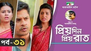 Priyo Din Priyo Raat | Ep 31 | Drama Serial | Niloy | Mitil | Sumi | Salauddin Lavlu | Channel i TV