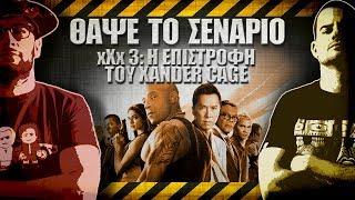 ΘΑΨΕ ΤΟ ΣΕΝΑΡΙΟ - 33 - xXx: Return of Xander Cage