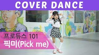 나하은 PRODUCE 101(프로듀스 101) _ PICK ME(픽미) 댄스 커버(Dance cover)