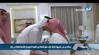 خادم الحرمين الشريفين يستقبل الشيخ عبدالله بن علي آل ثاني