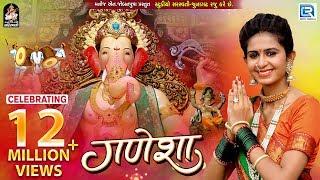 KINJAL DAVE | GANESHA (ગણેશા) | Ganesh Chaturthi 2017 Song | FULL HD VIDEO | RDC Gujarati