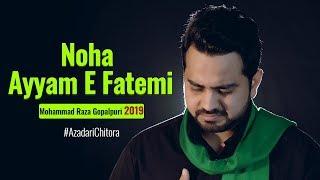 Noha Shahadat Bibi Fatima Zahra  (2019) | Mohammad Raza Gopalpuri | Ummul Masyeb Zahra