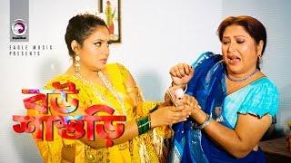 Bou Shashuri | Bangla Movie Song | Shabnur | Rina Khan | Afzal Sharif
