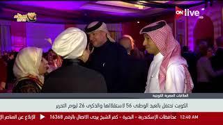 الكويت تحتفل بالعيد الوطني 56 لاستقلالها والذكرى 26 ليوم التحرير
