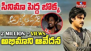 Pawan Kalyan Fans Shocking Response on Agnyaathavaasi Movie | hmtv