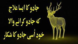 Jadu Ka Tor | Kala Jadu in Urdu