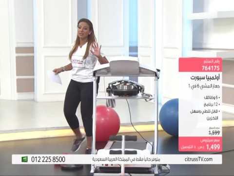 جهاز المشي أولمبيا سبورت 6 في 1 citrussTV