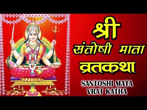 Xxx Mp4 शुक्रवार व्रत कथा Shukravar Vrat Katha Santoshi Mata Vidhi Vidhan HD Ambeybhakti 3gp Sex