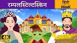 रंपेलस्टिल्त्स्किन - Rumpelstiltskin - 4K UHD - Hindi kahaniyan - Hindi Fairy Tales