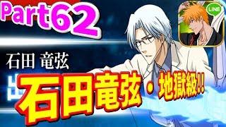 【パラロス】【BLEACH】 Part62 石田竜弦・地獄級( ゚Д゚)!!
