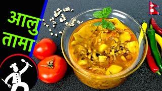 Alu Tama | How to make alu Tama | Nepali Food Recipe in Nepali Language | Yummy food world 🍴 40