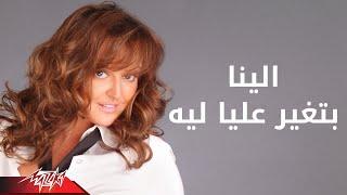 Betgyer Alia leih - Ellina بتغير عليا لية - ألينا