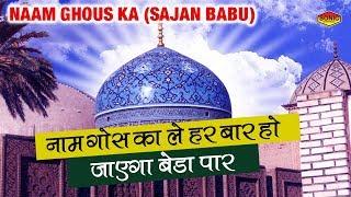 Naam Ghous Ka (Sajan Babu) - Superhit Qawwali Songs 2017 - Ghous Pak Mazar - Sonic Enterprise