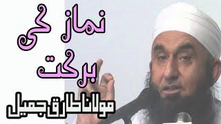 Maulana Tariq Jameel,مولانا طارق جمیل - Namaz Ki Barkat,نماز کی برکت - Naya Namaz Bayan 2018