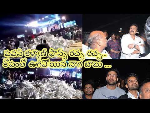 watch Pawan Kalyan Fans Hungama | Destroyed Chairs at Khaidi No 150 Pre Release Event