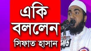 প্রশ্নের উত্তরে একি বললেন সিফাত হাসান   Short Waz Bangla and Conscious Video   Sifat Hasan Waz 2018
