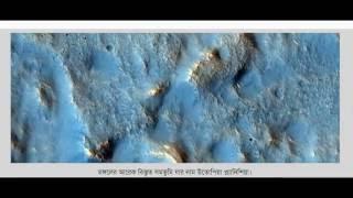 ঝড় তুলেছে ছবি,  মঙ্গল গ্রহে গ্রহের বিতর্কিত ছবি সৌর জগতের শেষ পার্থিব গ্রহ