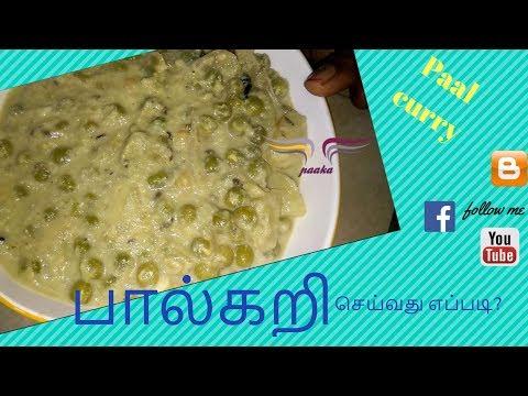 Xxx Mp4 Pattani Palkari பட்டாணி பால் கறி Pattani Paal Curry Peas Kurma For Chappathi Peas Kurma Recipe 68 3gp Sex
