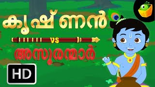 Krishna vs Demons   Full Movie (HD)   In Malayalam   MagicBox Animations   Animated Stories For Kids