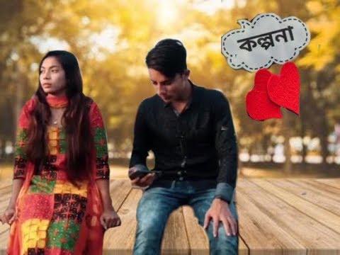Xxx Mp4 Kolpona কল্পনা Bangla New Short Film 2018 Patla Pant 3gp Sex