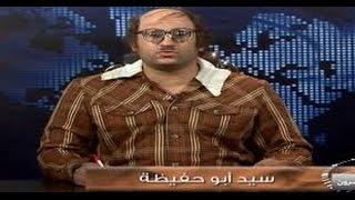 سيد ابو حفيظة والفرافير وصباح اليونة والمرونة