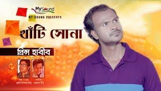 Khati Sona | Prince Habib | Bangla New Video | 2017 | My Sound