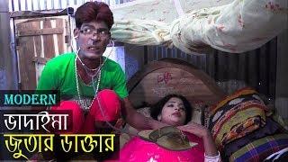 ভাদাইমা জুতার ডাক্তার | Modern Vadaima | Ramadan special | Matha Nosto | Bangla Comedy Natok 2018
