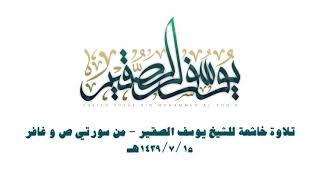 تلاوة خاشعة من سورتي ص و غافر ؛؛ الشيخ يوسف بن محمد الصقير