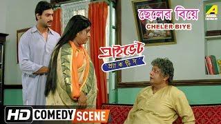 Cheler Biye | Comedy Scene | Private Practice | Mrinal Mukherjee | Manasi Sinha