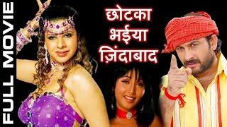New Bhojpuri Full Movies | Chotka Bhaiya Zindabad | Manoj Tiwari | Rani Chatterjee | BhojpuriHits