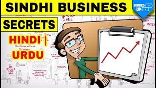 Sindhi Business Kaise Chalate Hen | How Sindhi Do Business in Hindi | Urdu