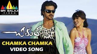 Chirutha Video Songs   Chamka Chamka Video Song   Ramcharan, Neha Sharma   Sri Balaji Video