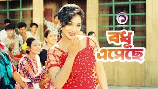 Bodhu Esheche | Bangla Biyer Gaan | Riaz | Shabnur | Kazi Hayat