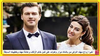 مهند التركى يتزوج أخيرا من باشاك ديزار وشاهد ثمن خاتم الزفاف وعائلة مهند وخطيبته السابقة