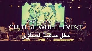 Abdulrahman Mohammed-Cairo-When We Met/ عبدالرحمن محمد/ساقيه الصاوي/ولما تلاقينا