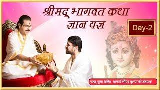 Ashtothar Shrimad Bhagwat Katha By Shradhey Gaurav Krishna Goswami Ji -11 Nov- Muzaffarnagar | Day 2