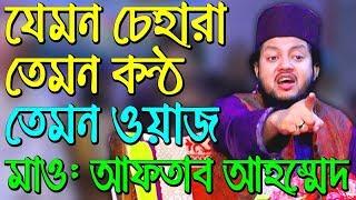 Bangla Waz Hafez Aftab Ahmad 2018 | মজার নতুন বাংলা ওয়াজ মাহফিল ২০১৮ হাফেজ আফতাব আহমাদ - Waz TV