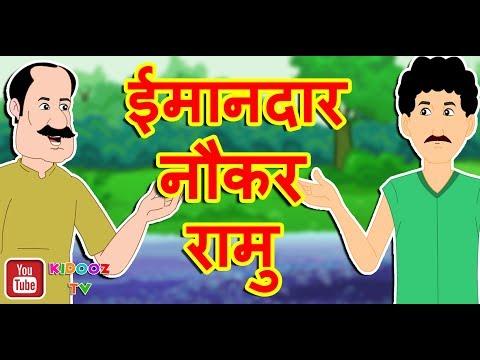 Xxx Mp4 ईमानदार नौकर रामू Imandar Naukar Ramu Hindi Kahaniya Kidooz Tv 3gp Sex