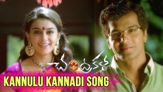 Chandrakala Video Songs || Kannulu Kannadi || 2015 || Andrea Jeremiah, Vinay Rai || Full HD 1080p..